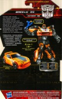 Generations - Wheelie (GDO -China Import) - Package art
